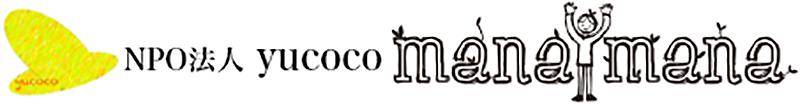 yucoco(ゆここ)